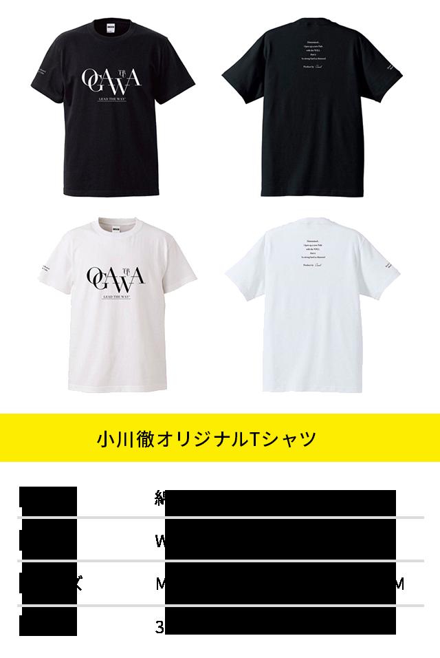 小川徹オリジナルTシャツ
